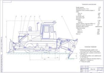 Чертеж вид общий бульдозер рыхлитель Т-130 с техническими характеристиками