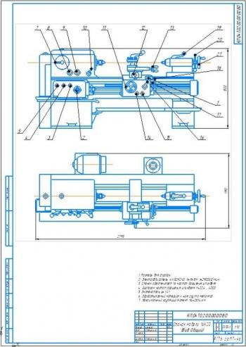 1.Чертеж общего вида станка токарно-винторезного модели 16К20 на формате А2
