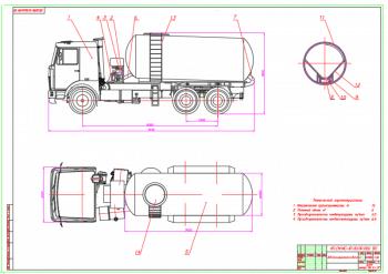 Проектирование автоцементовоза с полезным объемом цистерны 6 куб.м. на базе тягача МАЗ-6303