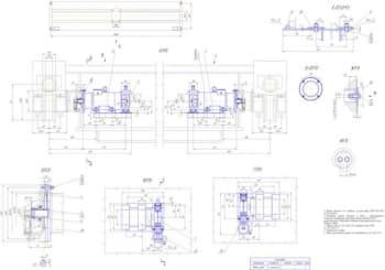 1.Сборочный чертеж с разработкой рабочих деталей механизма передвижения мостового крана (формат А1)