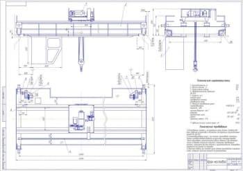 Чертежи общего вида, сборочных узлов и механизмов крана мостового типа с указанием технических требований и характеристик