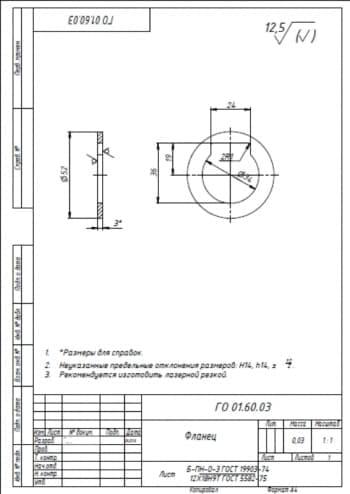 15.Чертеж детали фланец массой 0.03, в масштабе 1:1, с указанными размерами для справок и с техническими требованиями: предельные неуказанные отклонения размеров Н14, h14, +-t2/2, рекомендуется изготовить лазерной резкой (формат А4)