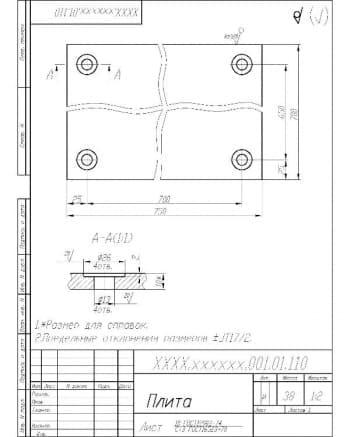 15.Рабочий чертеж детали плита массой 38, в масштабе 1:2  (формат А4)