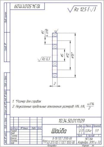 Деталировочный чертеж шайбы массой 3.24г, в масштабе 5:1
