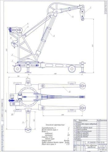 Чертежи передвижного поворотного крана общей грузоподъемностью 2 тонны