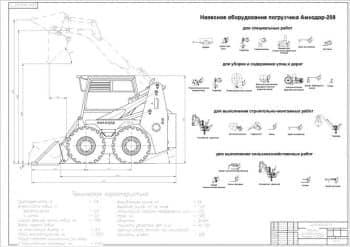 Комплект чертежей общего вида и сборочных узлов гидравлического погрузчика Амкодор-208А