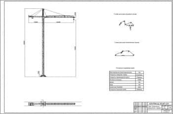 Чертеж крана башенного с поворотной стрелой. На чертеже указаны основные параметры крана: максимальная грузоподъемность – 10т