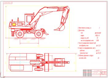 Проект системы энергосбережения экскаватора ЭО-3323
