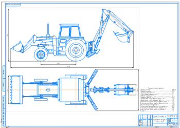 Проект экскаватора-погрузчика на базе трактора МТЗ-82 с расчетами