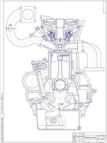 Сборочный чертеж двигателя автомобиля, а также выполнены необходимые выносные разрезы