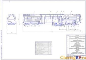 Чертеж ВПО машины для ремонта железнодорожных путей