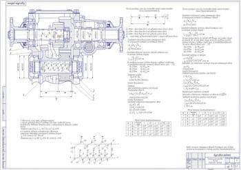 Сборочный чертеж на изготовление раздаточной коробки автомобиля ГАЗ-66