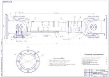 Сборочный чертеж карданной передачи автомобиля МАЗ-5336