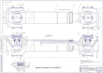 Сборочный чертеж карданного вала 53215-2205 011-10 со спецификацией