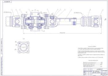 Сборочный чертеж карданного вала автомобиля ГАЗ-330273