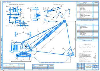 Проектирование экскаватора Э-652Б с ковшом драглайн