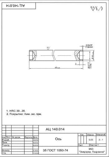 Детали ось из стали 35 по ГОСТу 1050-74. Чертеж представлен в масштабе 2:1 (формат А4)