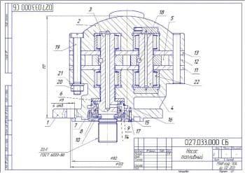 Полный комплект рабочих сборочных чертежей топливного насоса и его деталей