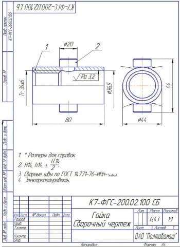 16.Сборочный чертеж гайки в масштабе 1:1 (формат А4) Детали СБ гайка
