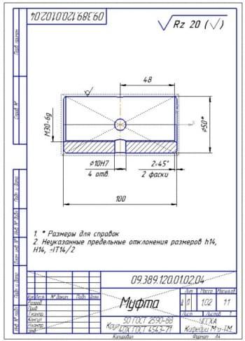 16.Деталь конструкции – муфта (формат А4)