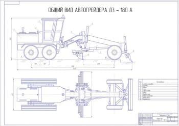 Набор чертежей: общего вида автогрейдера ДЗ-180А, сборочный чертеж его коробки передач и кинематическая схема