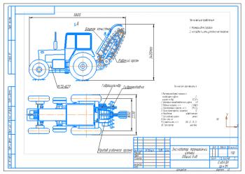 Проект траншейного цепного экскаватора ЭЦУ-150 на базе МТЗ-82П для прокладки и ремонта трубопроводов