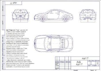 Чертеж общего вида модели автомобиля Audi TT