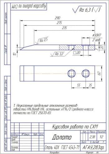 1.Чертеж детали долото с техническими требованиями: предельные неуказанные отклонения размеров: отверстий H14,валов h14, остальных  IT14/2 среднего класса точности по Г0СТ 25670-83   (формат А4 )