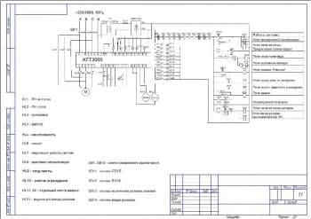 Чертеж схемы подключения ПСЧ для управления конвейеров АТТ-300