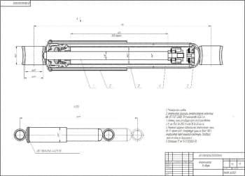 1.Сборочный чертеж амортизатора в сборе массой 5.5, в масштабе 1:1, с указанными размерами для справок и с техническими требованиями: амортизатор заполнить амортизаторной жидкостью АЖ-12Т Г0СТ