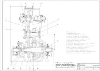Сборочный чертеж раздаточной коробки автомобиля грузового КамАЗ-4310
