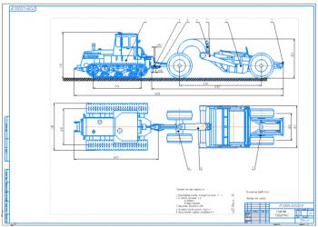 Разработка прицепного скрепера на базе гусеничного трактора тягача Т-150Г-09
