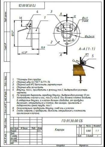 Разработка чертежей сборочных узлов и деталей газогенератора
