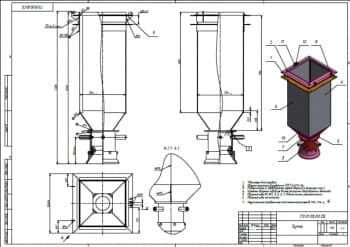 Разработка рабочих чертежей бункера, зольника и корпуса газогенератора