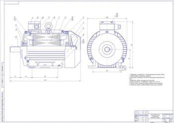 Сборочный чертеж конструкции двигателя асинхронного типа с короткозамкнутым ротором на 1,5 кВт