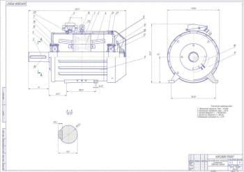 1.Сборочный чертеж электродвигателя трехфазного асинхронного в масштабе 1:2 с техническими характеристиками: номинальная мощность: Рном. = 30 кВт, номинальное напряжение: Uном. = 220 В, частота вращения: n  = 2967об/мин, высота оси вращения: h = 180 мм,