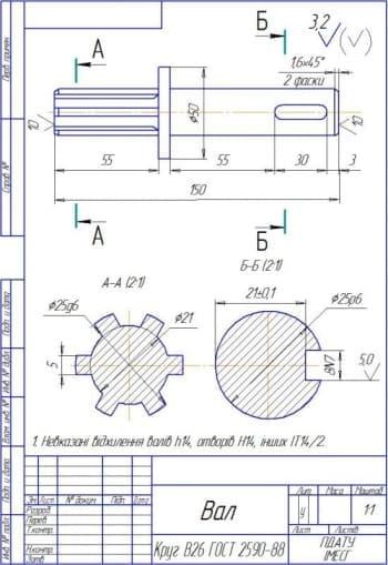 1.Чертеж детали вал с неуказанными отклонениями валов h14, отверстий H14, остальных IT14/2  (формат А 4)