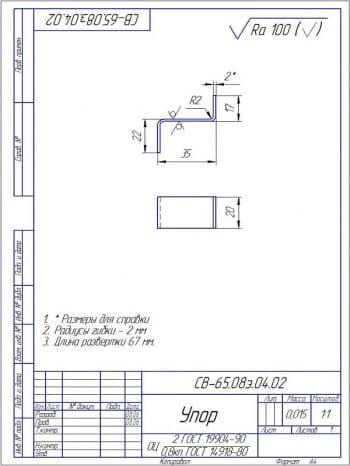 17.Чертеж сборочный заслонки. Три проекции представлено на чертеже и указаны внешние и внутренние размеры деталей заслонки и нумерация позиций, отраженных в спецификации