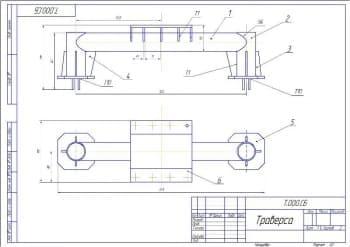 Сборочный траверс в 2 проекциях – виды сбоку и сверху, с указанными размерами (формат А3)
