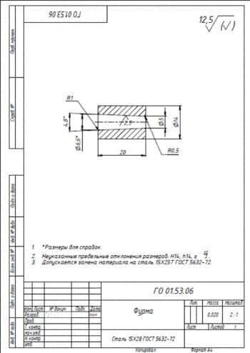 17.Детальный чертеж фурмы массой 0.020, в масштабе 2:1, с указанными размерами для справок и с техническими требованиями: предельные неуказанные отклонения размеров Н14, h14, +-t2/2, допускается замена материала на сталь 15Х25Т по Г0СТ 5632-72 (формат А4