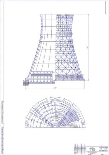 Чертеж общего вида градирни БГ-1600