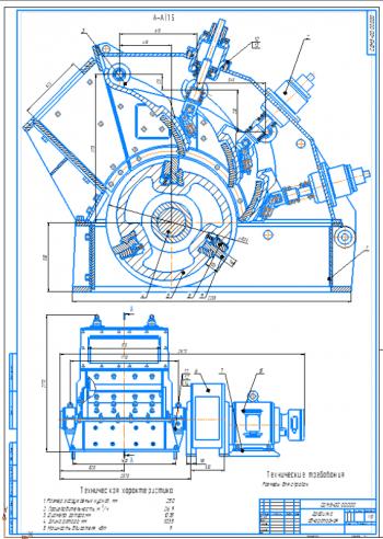 Проект однороторной дробилки с деталировкой и спецификацией