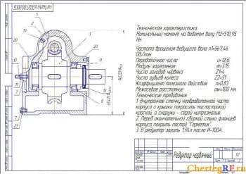 Сборочный чертеж червячного редуктора со спецификацией и техническими характеристиками