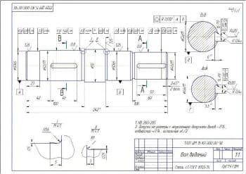 Сборочный чертеж редуктора в трех проекциях с разработкой чертежей деталей редуктора: вал ведомый, колесо зубчатое, колесо коническое редуктора, червячное колесо, крышка подшипника