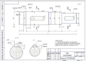 Сборочный чертеж цилиндрического соосного редуктора с деталировкой