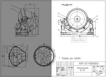 1.Общий вид бетоносмесителя модификации СБ-103 для перемешивания материалов и для приготовления бетонов и растворов на формате А2