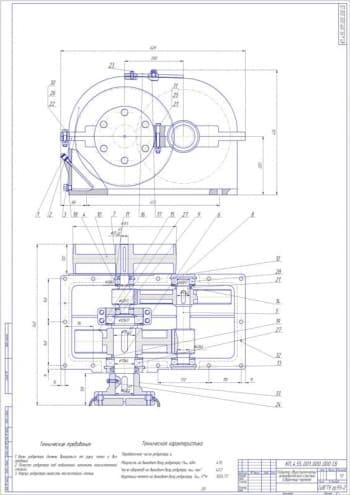 Сборочный чертеж редуктора двухступенчатого цилиндрического соосного в двух проекциях с техническими требованиями и характеристиками