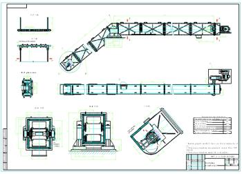 Проектирование скребкового конвейера с разработкой привода
