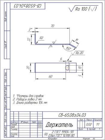 18.Рабочий чертеж детали заслонка (формат А3)