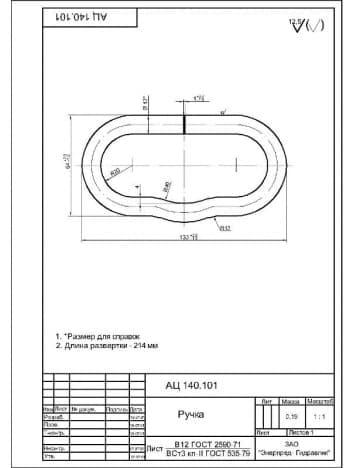 Рабочий чертеж детали ручка массой 0.19, в масштабе 1:1